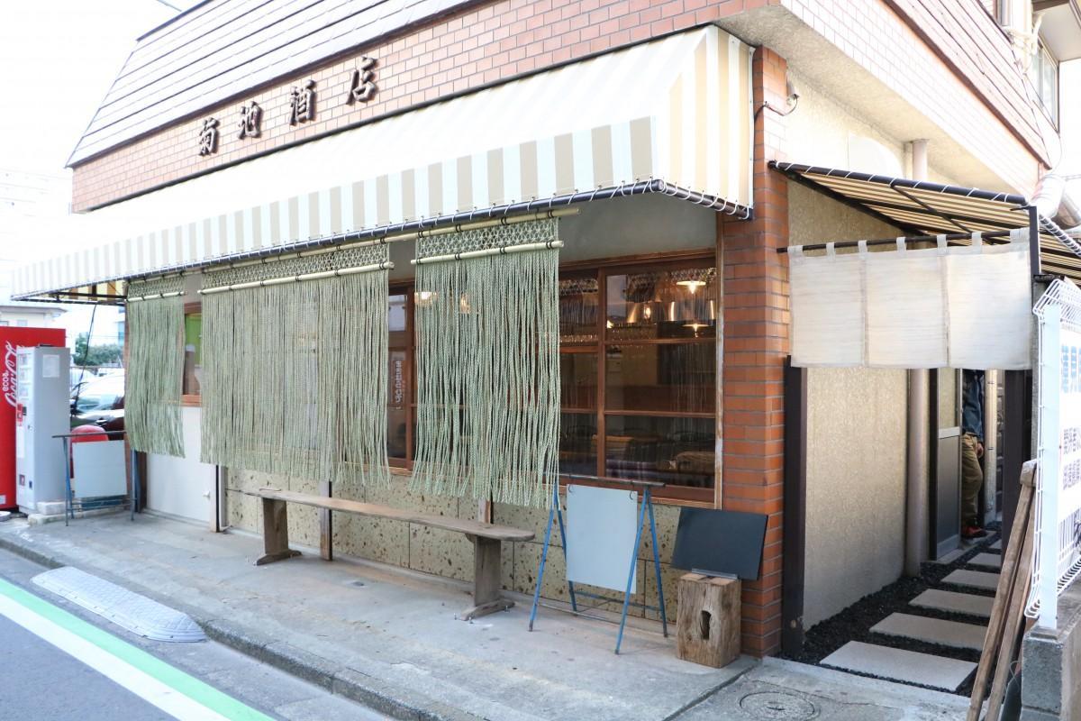 閉店していた酒店をリフォームしシェアキッチンとしてオープン あえて以前の店名を残している