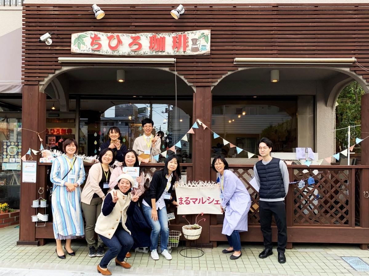 出店メンバー=開催場所となる「仲良し作業所 ちひろ珈琲」の高橋千尋さん(右から3人目)と「まるマルシェ」の中山智子さん(右から2人目)