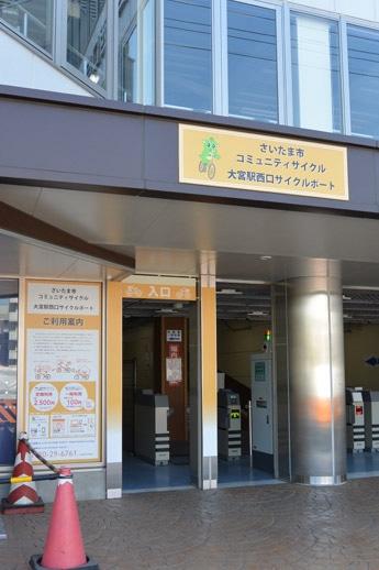 大宮駅 駐車場