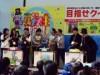 さいたまで埼玉クイズ王決定戦決勝 クイズで県の魅力PR、227チーム頂点