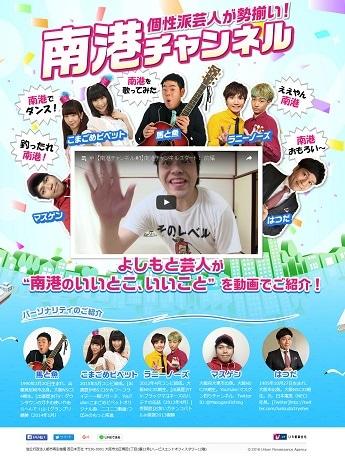 「南港チャンネル UR×よしもと」のホームページ