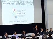 大阪・南港で大阪万博の誘致議連総会 「関西のど根性を見せる」と二階幹事長