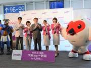 ピーチの大阪(関西)-新潟線が就航 LCC初新潟路線