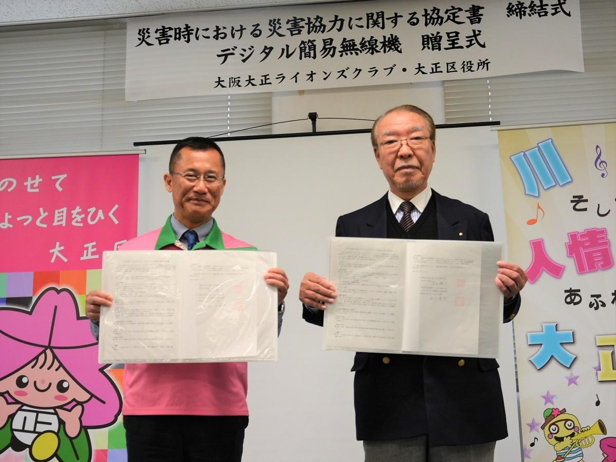 協定を結んだ吉田区長と西川会長