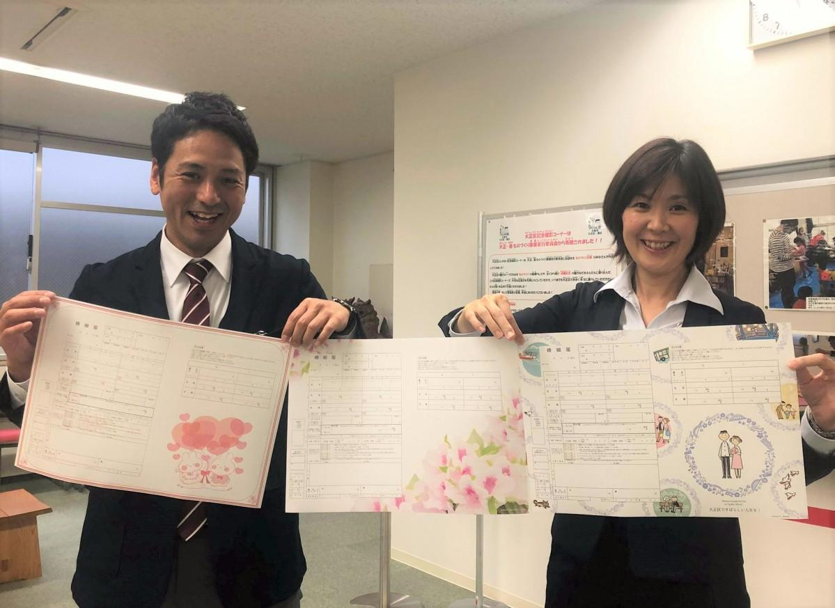 オリジナル婚姻届を持つ区役所職員