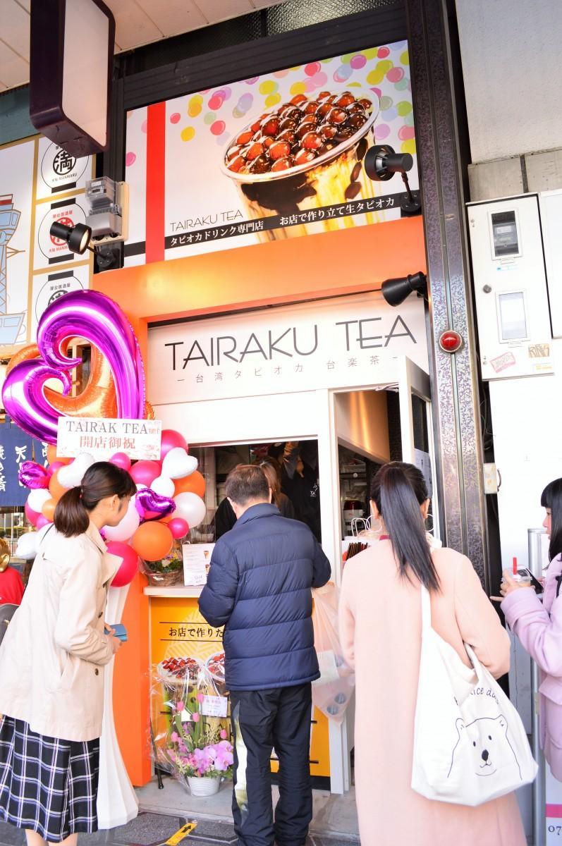 台楽茶 大阪堺東店