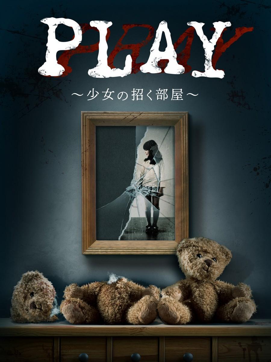 第5弾ホラールーム「PLAY~少女の招く部屋~」
