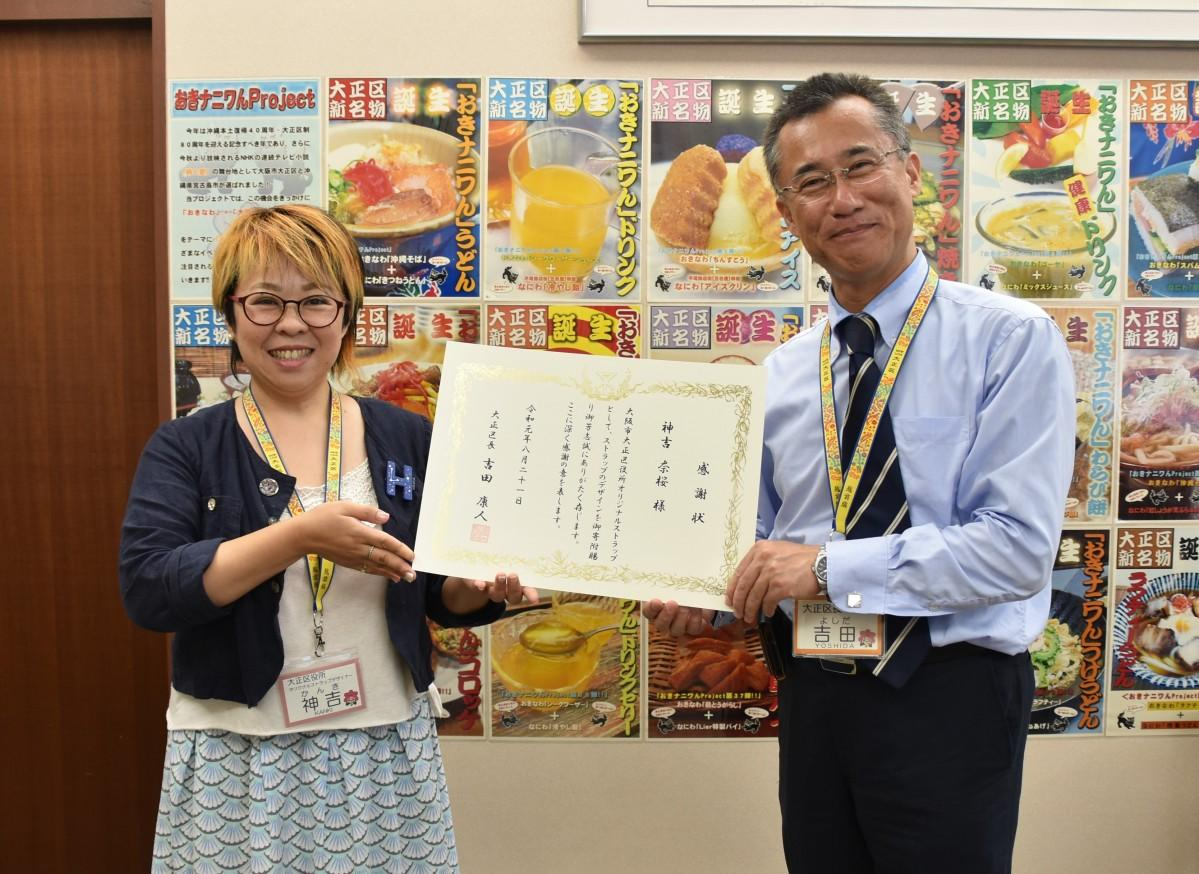 大賞を受賞したデザイナー神吉奈桜さんと吉田康人大正区長