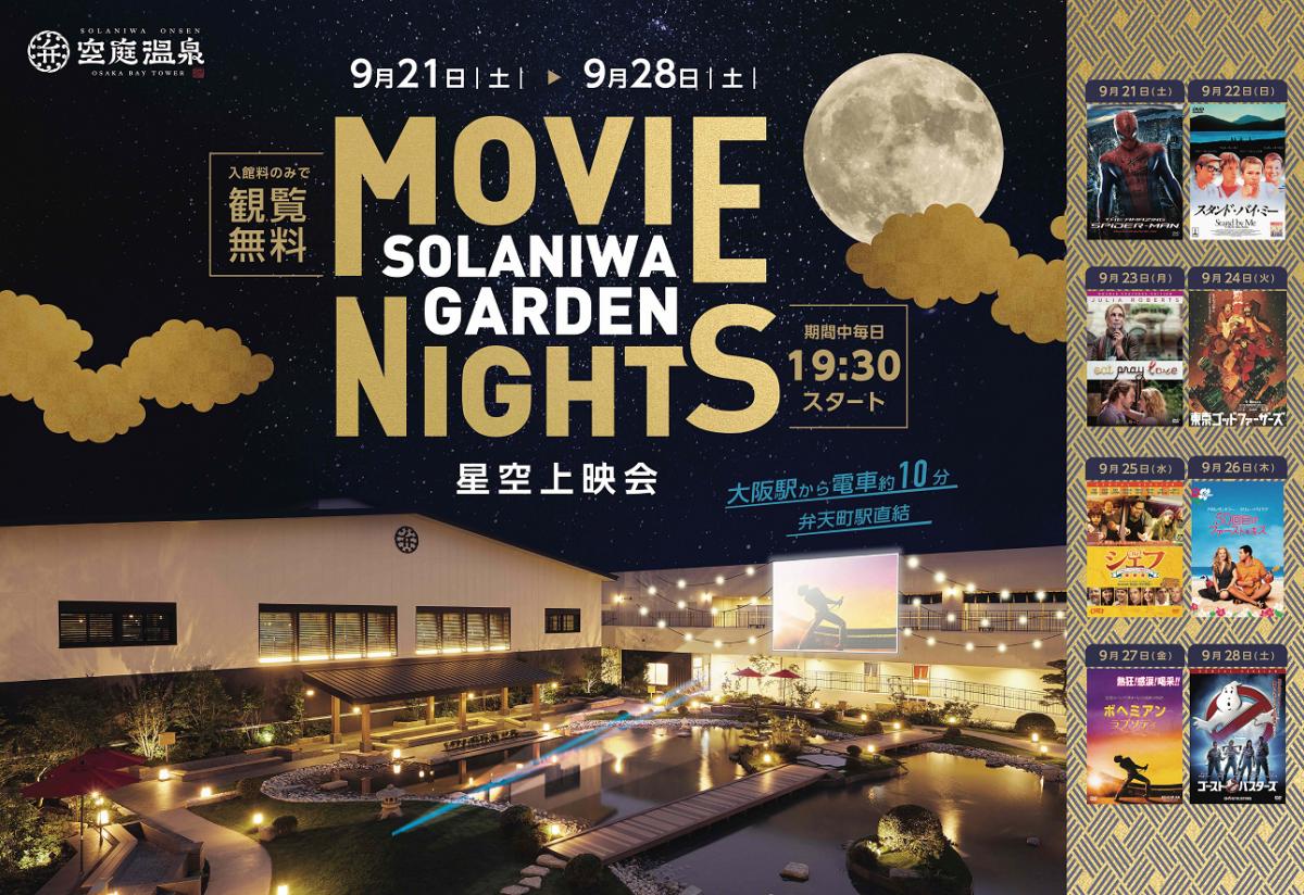 Movie Nights Solaniwa Garden 星空上映会