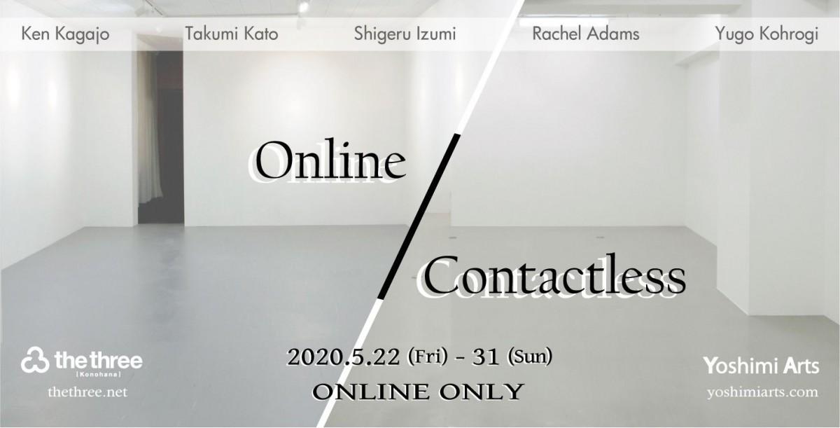 オンライン展覧会「Online / Contactless」