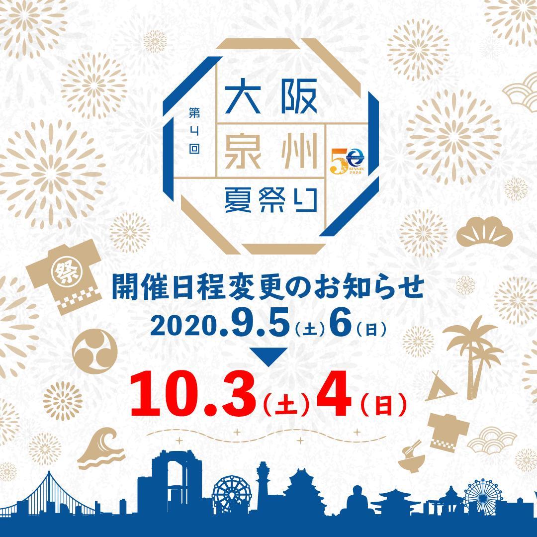 10月に延期開催する「大阪泉州夏祭り」