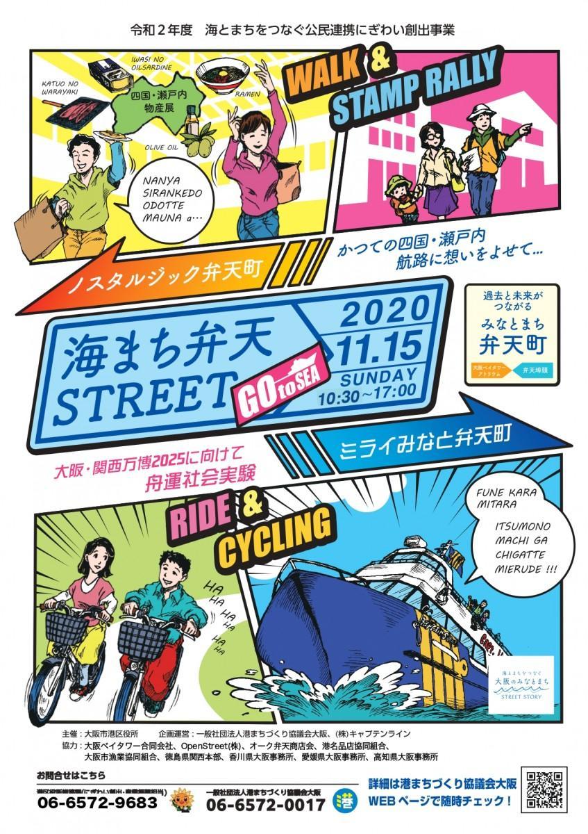 11月15日に開催する「海まち弁天ストリート~GO TO SEA~」