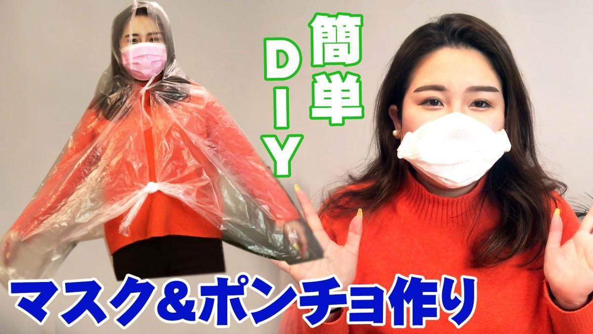 災害時に役立つ「ゴミ袋ポンチョとキッチンペーパーマスクの作り方」動画