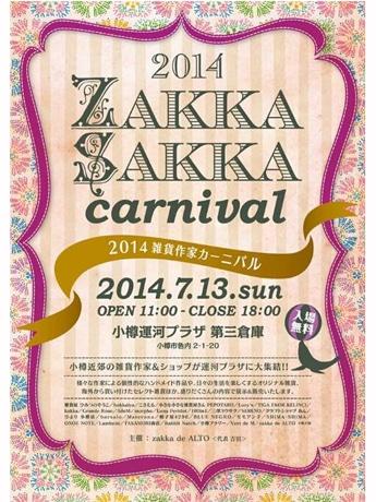2014 ZAKKA SAKKA Carnival