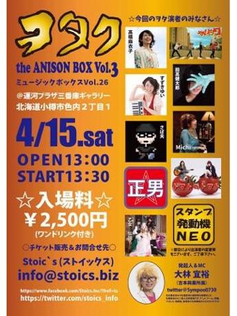 小樽でアニソン限定ライブ開催迫る