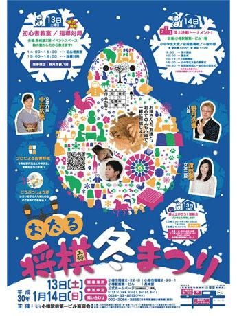 小樽駅前第一ビルで「おたる将棋冬まつり」 プロ棋士招き大会や指導将棋