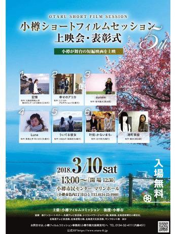 第5回小樽ショートフィルムセッション