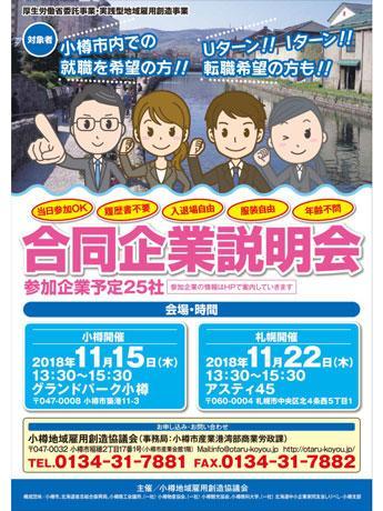 小樽で「合同企業説明会」