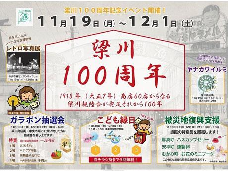 梁川100周年記念イベント