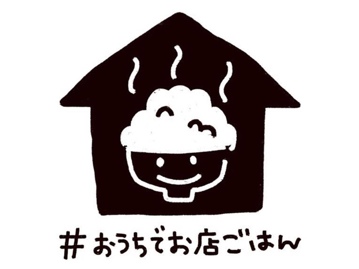「おうちでお店ごはん」ロゴ