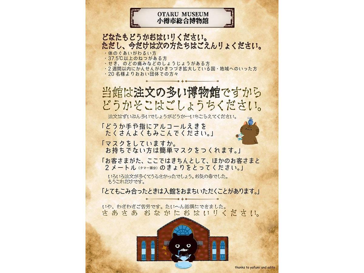 「注文の多い博物館」のポスター