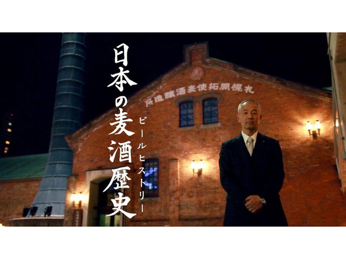 日本の麦酒歴史