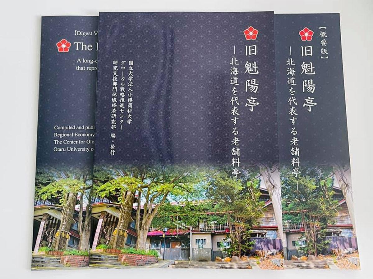 冊子「旧魁陽亭-北海道を代表する老舗料亭-」
