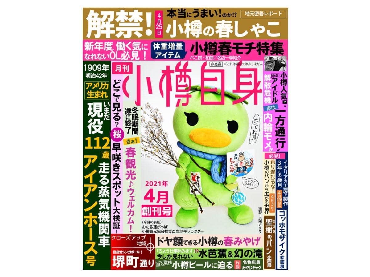 「月刊小樽自身」表紙