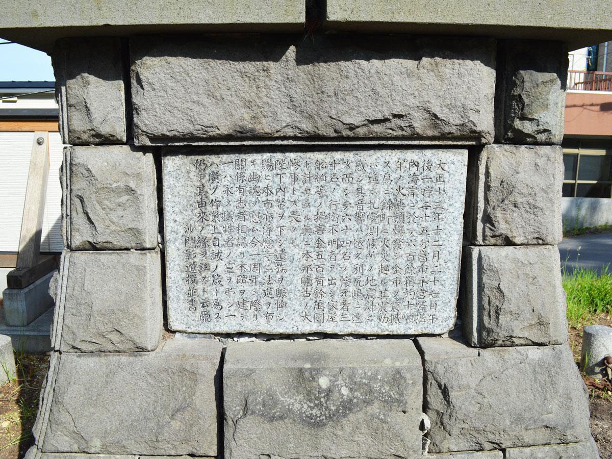 淨應寺境内の碑文