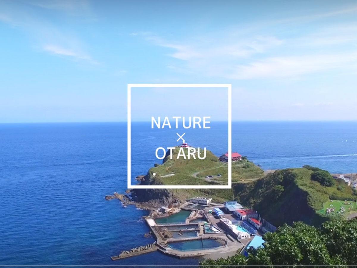 「NATURE×OTARU:「最高」な体験を。」のワンシーン