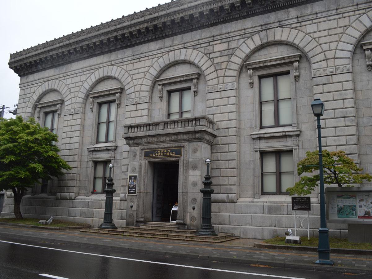 小樽芸術村「旧三井銀行小樽支店」