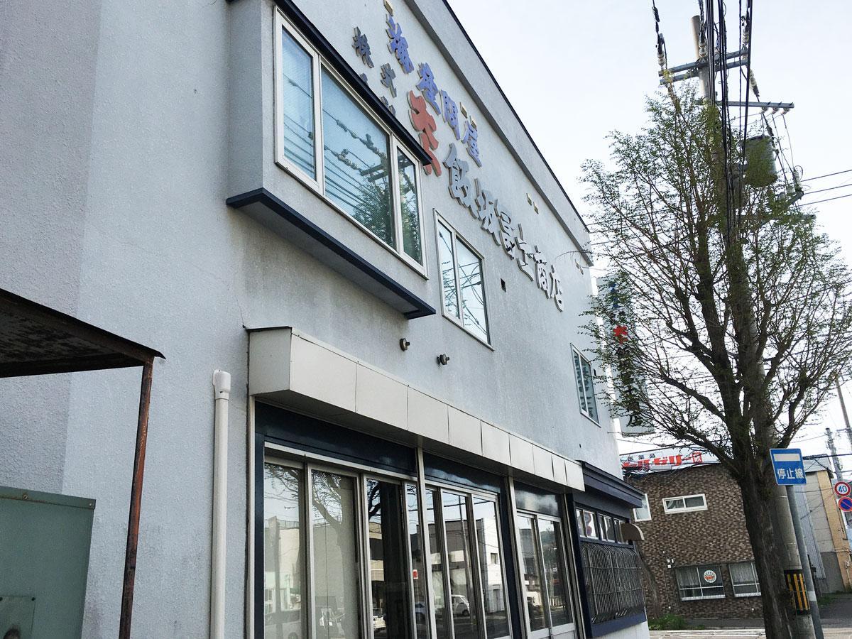 飯坂冨士商店の外観