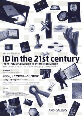 雑誌「AXIS」の創刊25周年記念展「21世紀のID展」