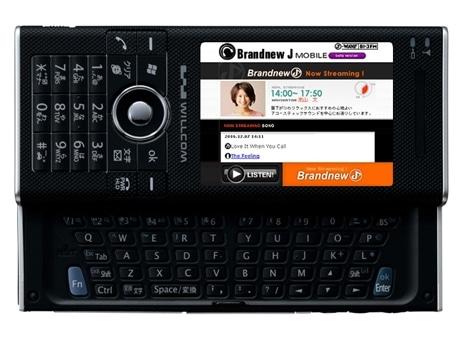 J-WAVE提供のネットラジオ「Brandnew J」をウィルコム「W-ZERO3」シリーズで視聴できるサービスが12月11日に開始。写真は「W-ZERO3[es]」での視聴イメージ