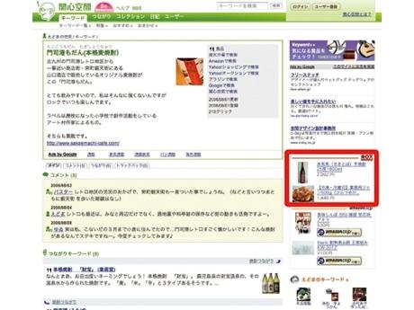 「関心空間」上のキーワードに合わせ、「楽天市場」「楽天ブックス」などの商品を自動表示(写真赤線内)