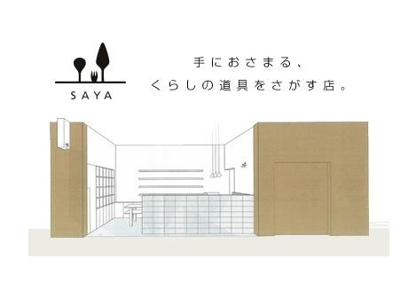 3月30日開業予定の「東京ミッドタウン」に、柳宗理さん、小泉誠さんなど日本人デザイナーの日用品を扱うショップ「SAYA」がオープン。写真は店舗イメージ。