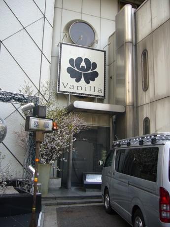 六本木の人気クラブ「Club Vanilla」が今月末で閉店。31日にファイナルイベント 「VANILLA FINAL PARTY~COUNTDOWN TO LEGEND~」を開催する。