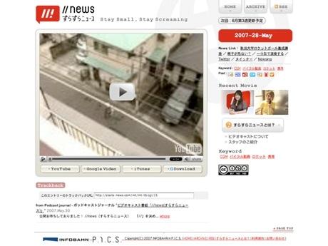 インターネット上の新サービスやバイラル動画、メジャーメディアが取り上げきれないエッジ・カルチャー情報を伝えるビデオキャストによるニュース番組「//news(すらすらニュース)」アルファ版(写真)が開始。