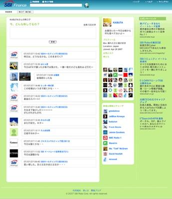 「株ログ」サイトイメージ