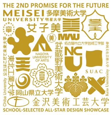 写真=デザイン展「『金の卵』 学校選抜 オールスター デザインショーケース」のメーンビジュアル。デザインはFLAMEの古平正義さん。