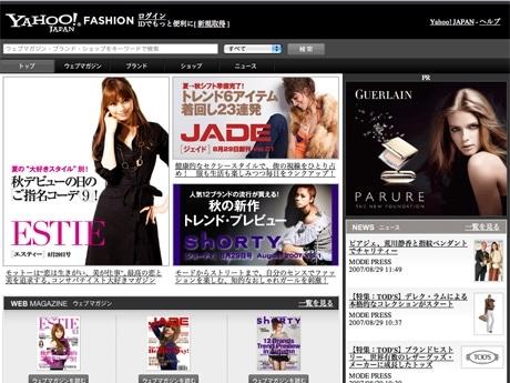 写真=「Yahoo! FASHION」トップページ