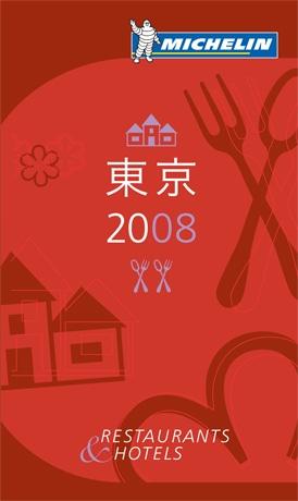 写真=「ミシュランガイド東京 2008」日本語版表紙。©MICHELIN2007