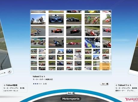 写真=Silverlightを用いたサイトイメージ。