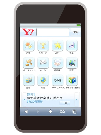 写真=「iPhone」に最適化した「Yahoo! JAPAN」のイメージ