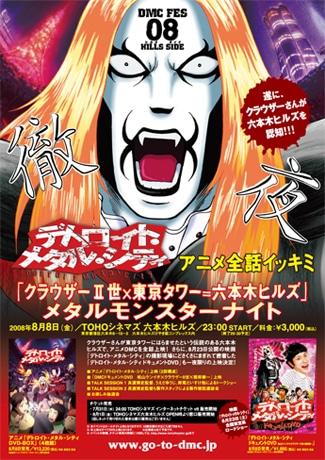 写真=イベント「『クラウザー2世×東京タワー=六本木ヒルズ』メタルモンスターナイト!」