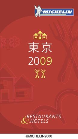写真=写真=「ミシュランガイド東京2009」の日本語版表紙イメージ©MICHELIN2008