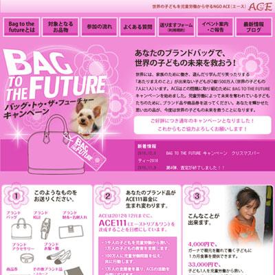 「BAG TO THE FUTURE」キャンペーンウェブサイト