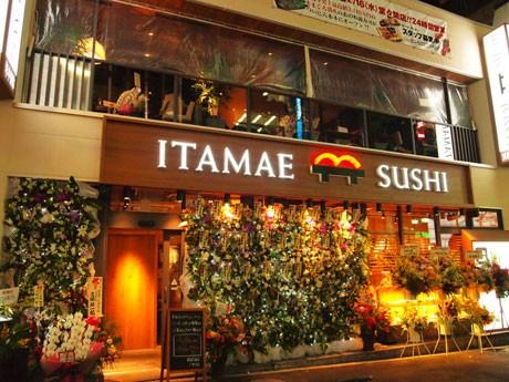 開店の祝い花が飾られた「板前寿司」ファサード