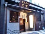 六本木に「麺屋武蔵 虎嘯」-創業時の味を進化させ提供