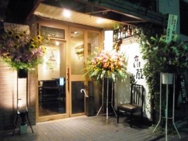 祝いの花が飾られた高蔵道
